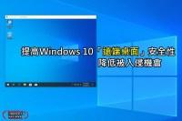 提高遠端桌面安全性方法整理!降低Windows 10 遠端桌面中勒索病毒機率