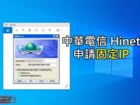 中華電信 Hinet 光世代免費申請固定IP,架站更容易