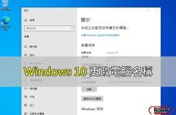 快速更改 Windows 10 電腦名稱