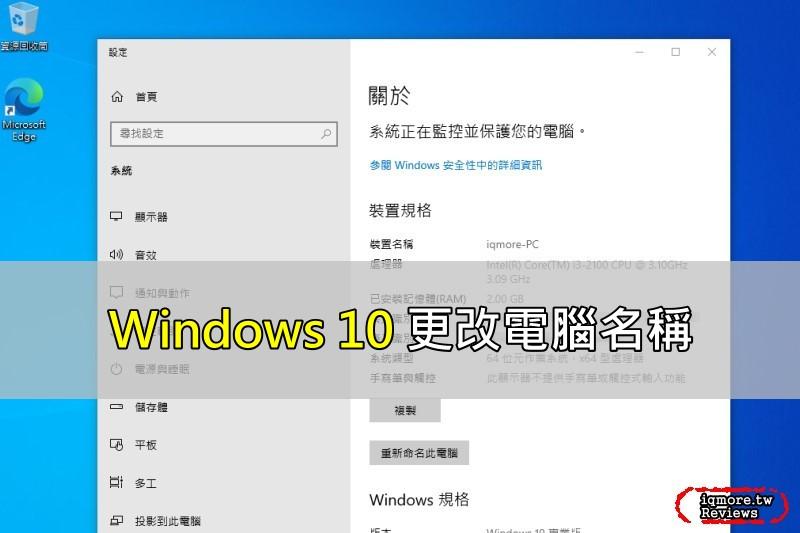 最快方式更改 Windows 10 電腦名稱,不再使用預設 DESKTOP 名稱