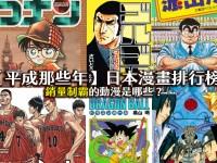【平成那些年】日本漫畫排行榜,銷量制霸的動漫是哪些?