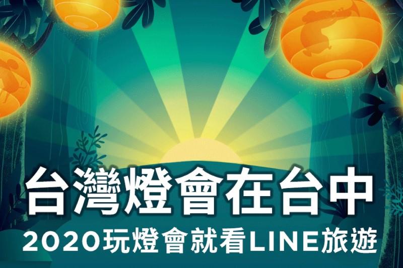 使用「LINE旅遊」查詢台中后里花博園區「2020台灣燈會」線上旅遊導覽資訊