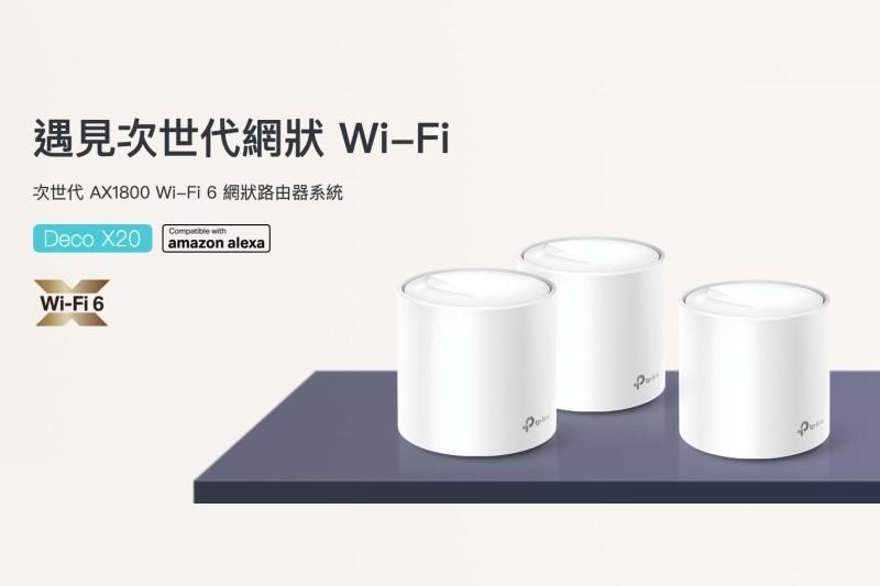 無線網路總是不穩定? 升級 Mesh Wi-Fi 6分享器