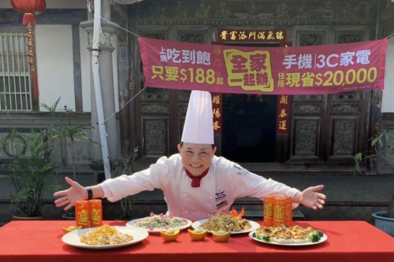 台灣之星攜手國宴主廚「阿基師」南下彰化,推「家族省」最低月租$188起
