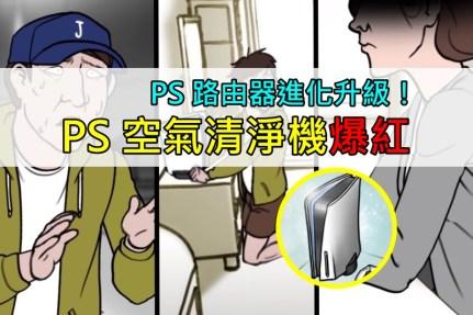 PS4路由器再進階,升級成「PS5空氣清淨機」過程溫馨感人