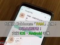 台灣 Clubhouse 版本的「FAM」上線,麻吉大哥黃立成宣布這週免邀請碼立即加入