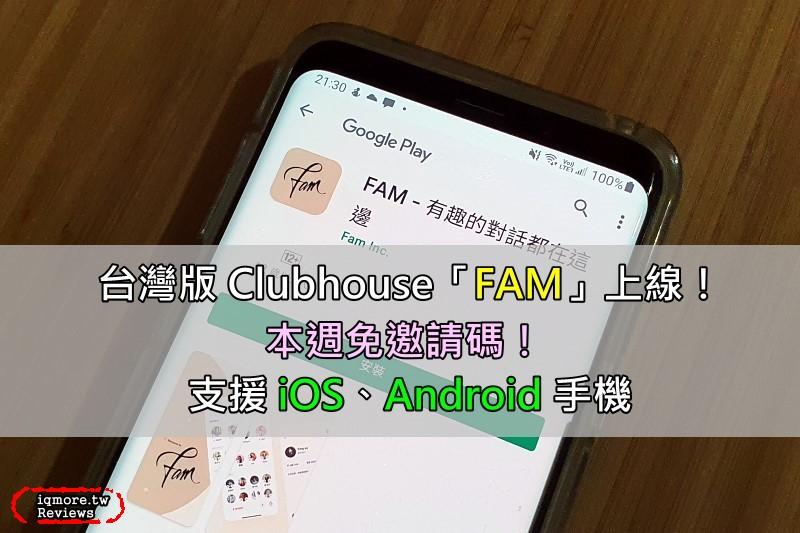 新聞訊息 (NEWS) 台灣版本 Clubhouse「FAM」上線,免邀請碼安卓Android也能用