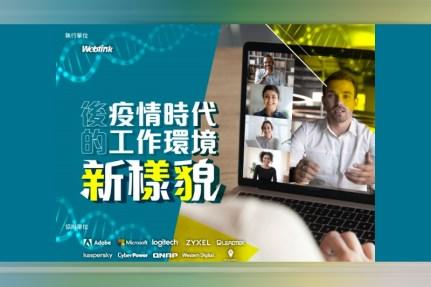 11/21(六)展碁 x 老貓 2020 後疫情新工作樣貌趴,知名直播主大魚分享!開放報名中
