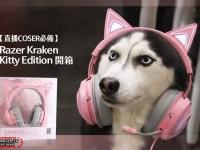 超吸睛!雷蛇超萌貓RGB貓耳遊戲耳麥,Razer Kraken Kitty Edition USB 遊戲耳麥評測