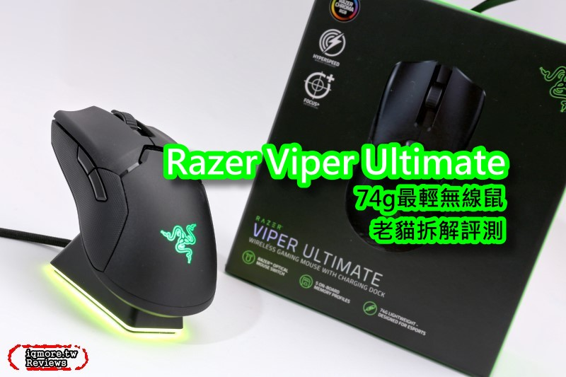 只有74克輕量化無線鼠!Razer Viper Ultimate 無線雙模遊戲滑鼠 毒蝰終極版 拆解評測