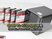 QNAP TS-453D NAS 評測,