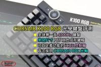 CORSAIR K100 RGB 光學鍵盤評測,採用 CORSAIR OPX 光軸、全球第一支4000Hz鍵盤