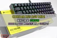 海盜船首支60%鍵盤,CORSAIR K65 RGB MINI 60%機械式鍵盤拆解評測