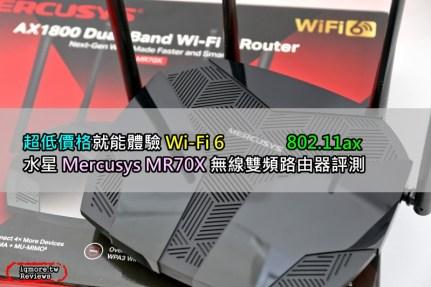 不到2千元就能體驗 802.11ax,水星 Mercusys MR70X AX1800 無線雙頻 Wi-Fi 6 路由器評測