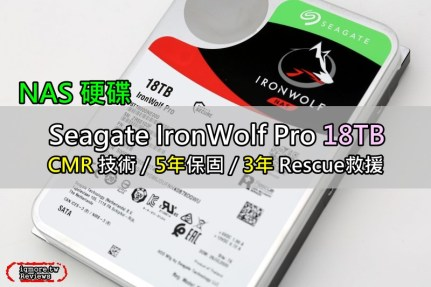 採用 AgileArray CMR 技術,Seagate IronWolf Pro 18TB 3.5吋 NAS 硬碟評測