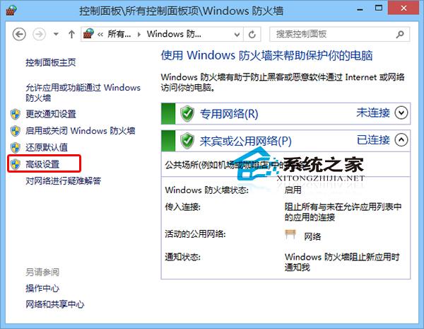 Win10如何檢視Windows防火牆的監視器狀態 - IT145.com