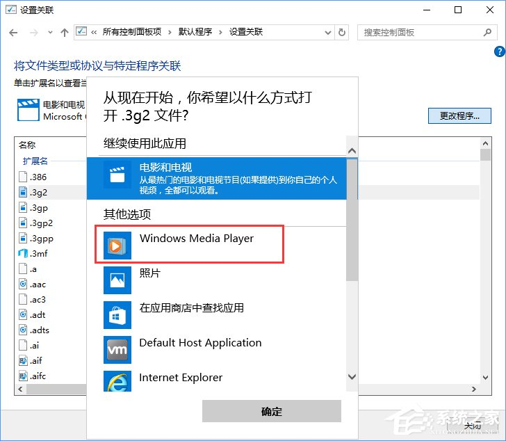 Win10開啟檔案提示「請在預設程式控制面板中建立關聯」怎麼辦? - IT145.com