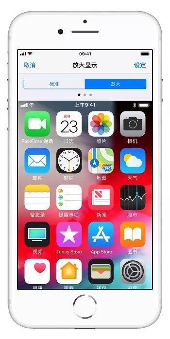 iPhone XS/XS Max 圖示太小怎麼辦?蘋果手機圖示放大教程 - ITW01