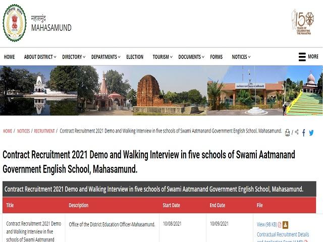 Swami Atmanand Govt English School, Mahasamund