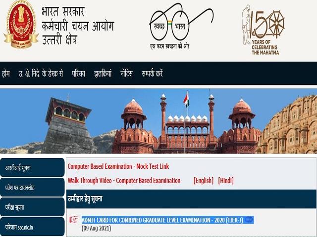 SSC NR CGL Admit Card 2021