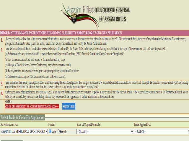 असम राइफल्स भर्ती रैली 2021