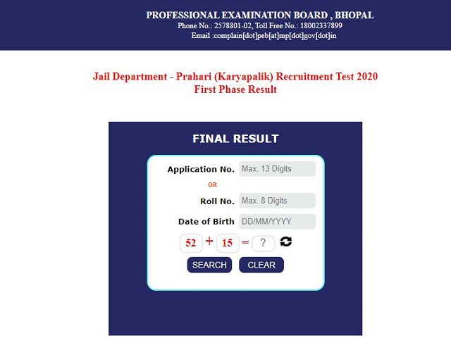 Download Link for First Phase Recruitment Test Here