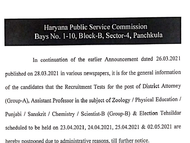 HPSC Exam 2021 Date Postponed for Assistant Professor, Scientist B & Other Posts, Details Here
