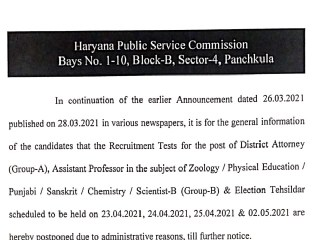 HPSC Exam 2021 Date Postponed for Assistant Professor, Scientist B & Other Posts, Details Here