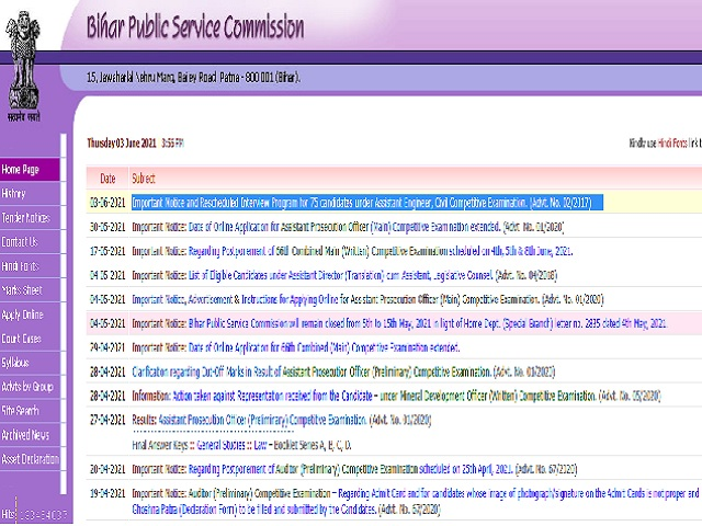 BPSC AE Interview 2021 Date OUT @bpsc.bih.nic.in, Check Asst Engineer (02/2017) Admit Card Date Here