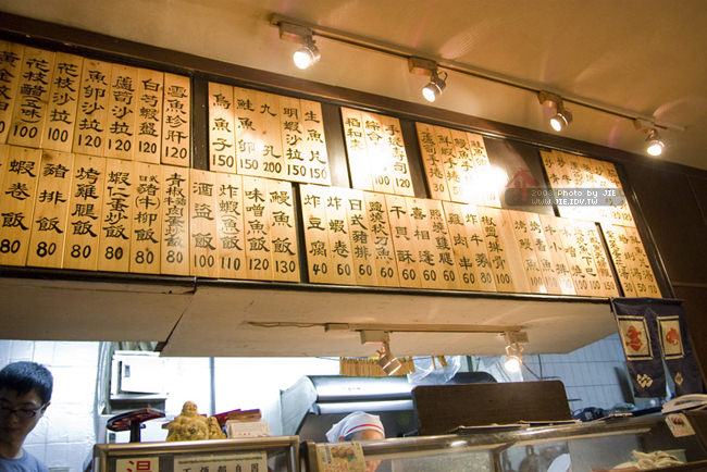 日本料理招牌