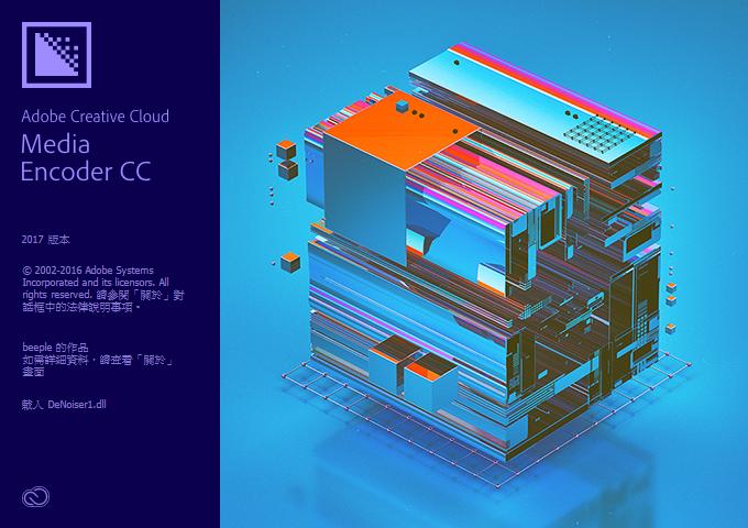 Adobe Media Encoder CC 2017
