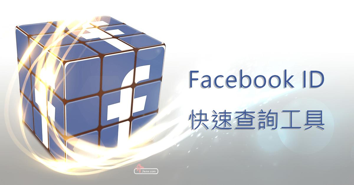 facebook-ID-查詢工具