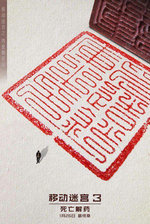 移動迷宮3電影宣傳海報