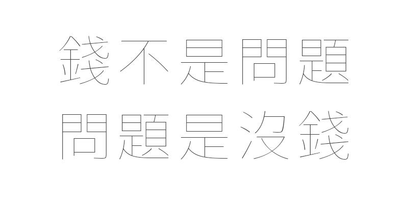 超細字體範例03