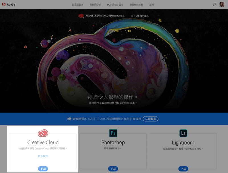Adobe網站下載CreativeCloud