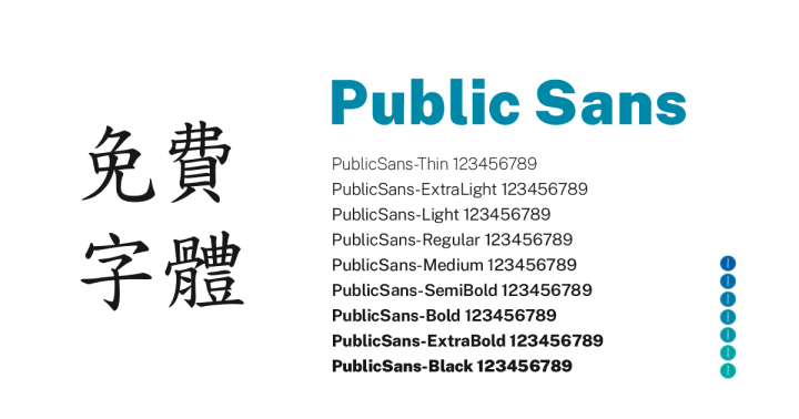 免費英文字體public-sans-master-fonts-otf