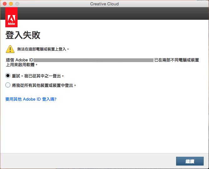 Adobe舊版登出帳戶