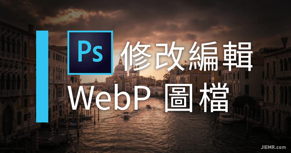 Photoshop編輯WebP