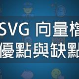 SVG檔案格式的優點與缺點
