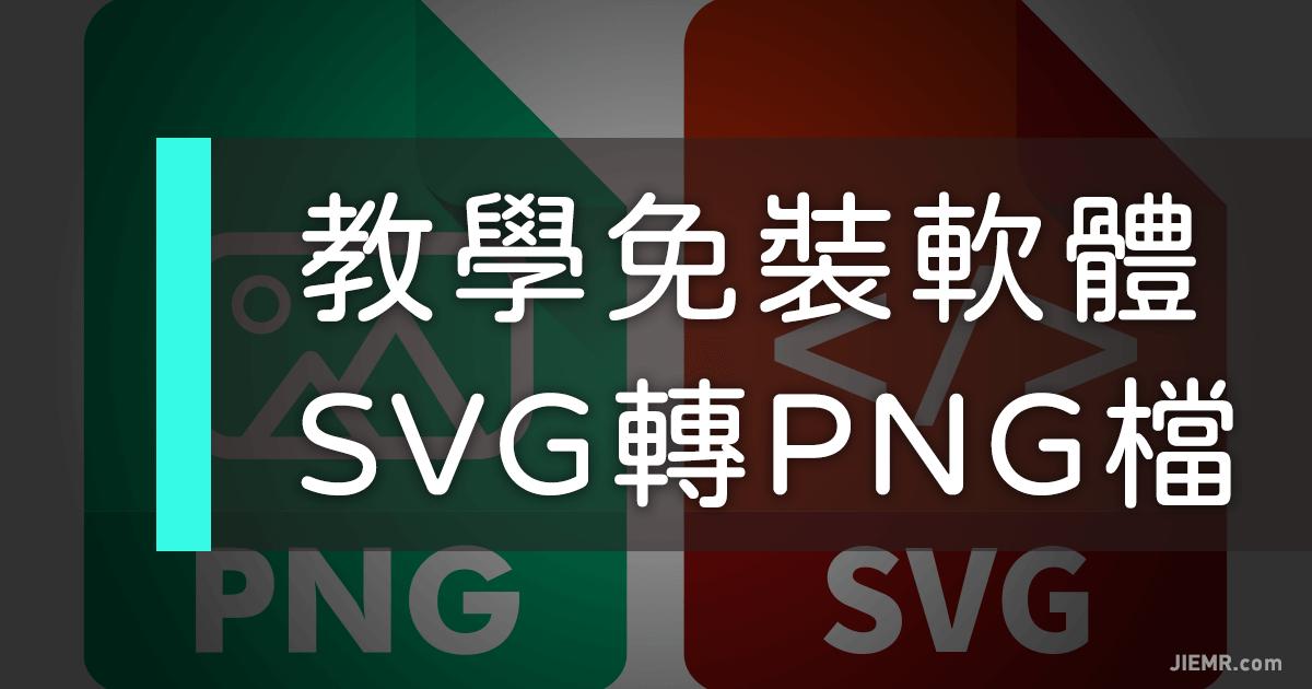 SVG轉檔PNG