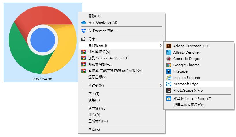 右鍵開啟SVG