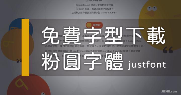 免費中文圓體字體下載粉圓