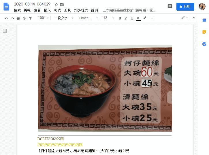 Google雲端硬碟加上文字辨識