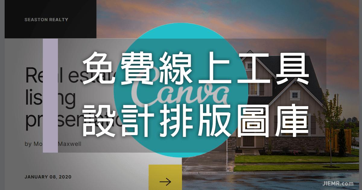 Canva-免費線上工具-設計排版圖庫