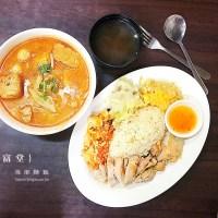 台北、信義美食|豐富堂海南雞飯.信義區平價新加坡料理,推口味豐富叻沙海南雞飯,台北101站美食、北醫美食