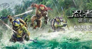 [電影]忍者龜破影而出,發揮每個人(每隻龜?)的特性,才能組成一個團隊。