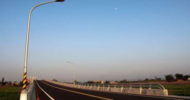 溪尾大橋通車啦,不止方便目前二側還有美景可以看!