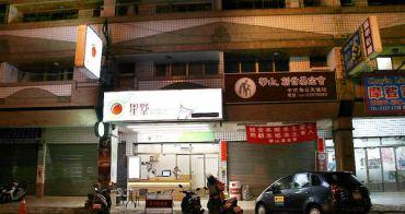 台中烏日-星墅 Coffee & Tea 飲品專賣店。