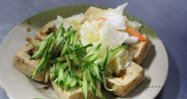 東家臭豆腐,烏日在地人極推的好味道。