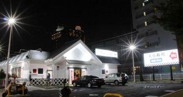 くら寿司藏壽司福科店,有著日本傳統的倉庫建築外貌,還有扭蛋可以轉!!